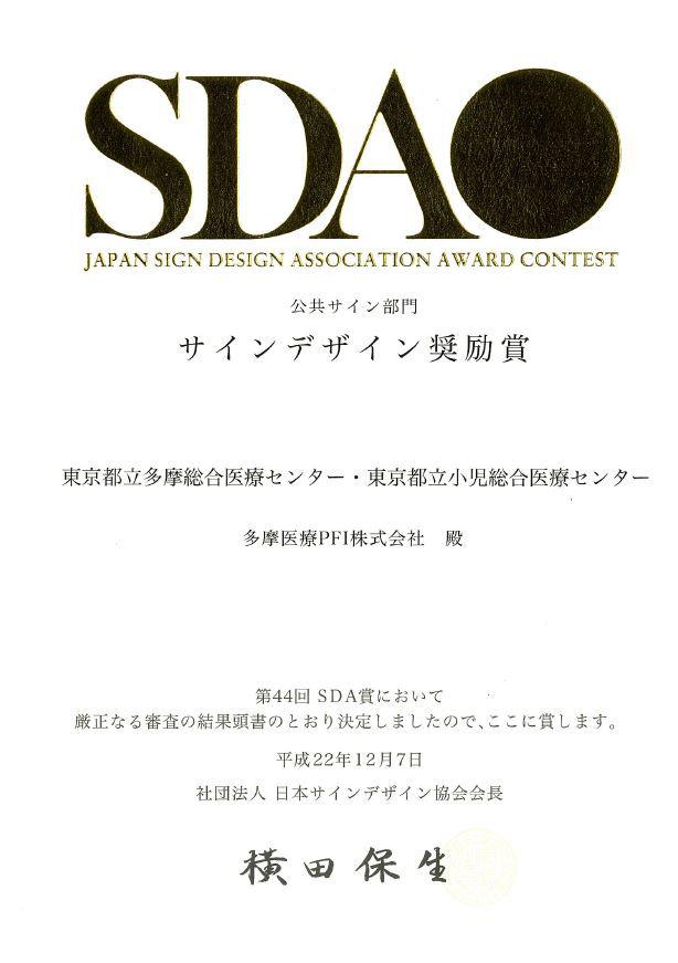 SDAO0001